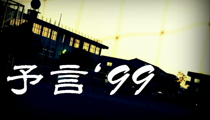 予言'99 (Yogen '99)