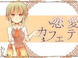 恋愛カフェテリア (Ren'ai Cafeteria)