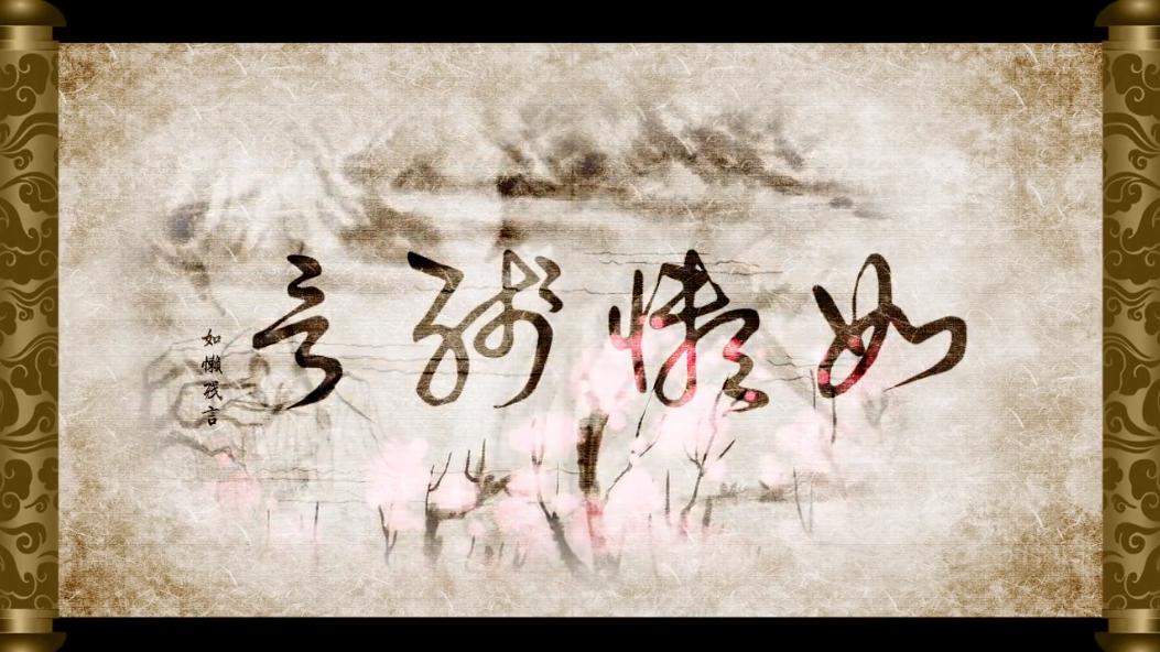 如懒残言 (Rú Lǎn Cán Yán)