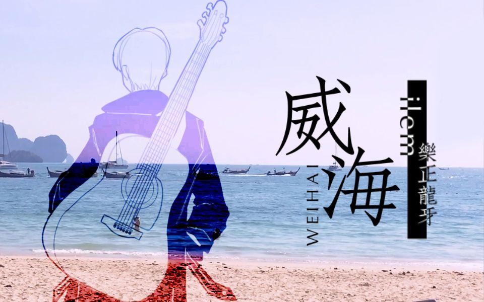 威海 (Wēihǎi)