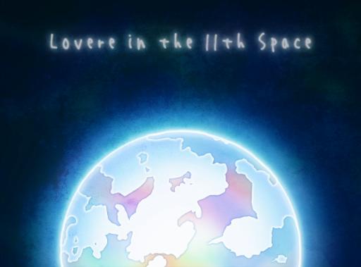 11回目の宇宙とラヴェレ (11-kai me no Uchuu to Lovere)