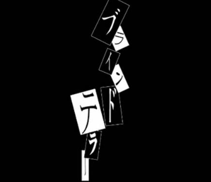 ブラインドテラー (Blind Teller)