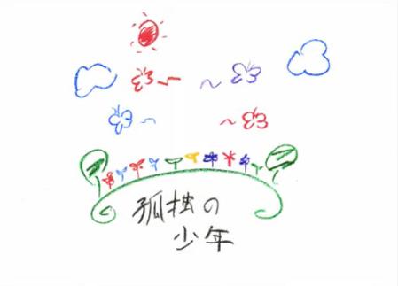 孤独の少年 (Kodoku no Shounen)