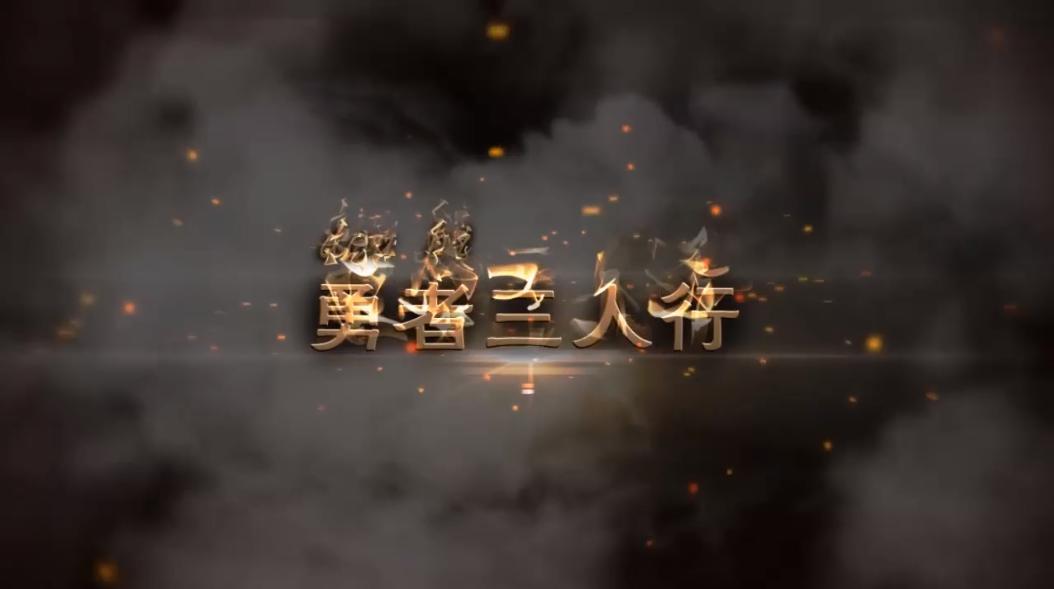 勇者三人行 (Dou Bi Sān Rénxíng)