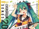 EVERGREEN SONGS 2014 (album)