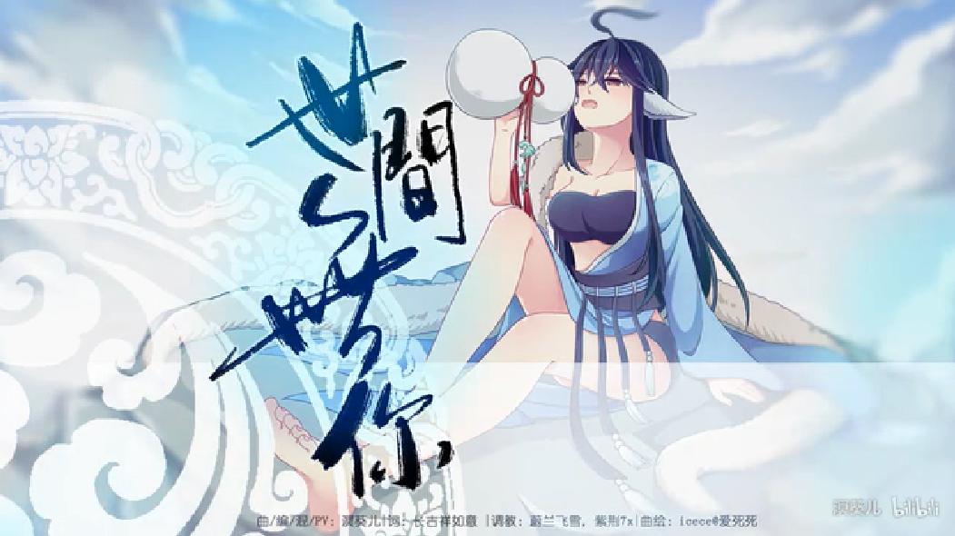 世间无你 (Shìjiān Wú Nǐ)