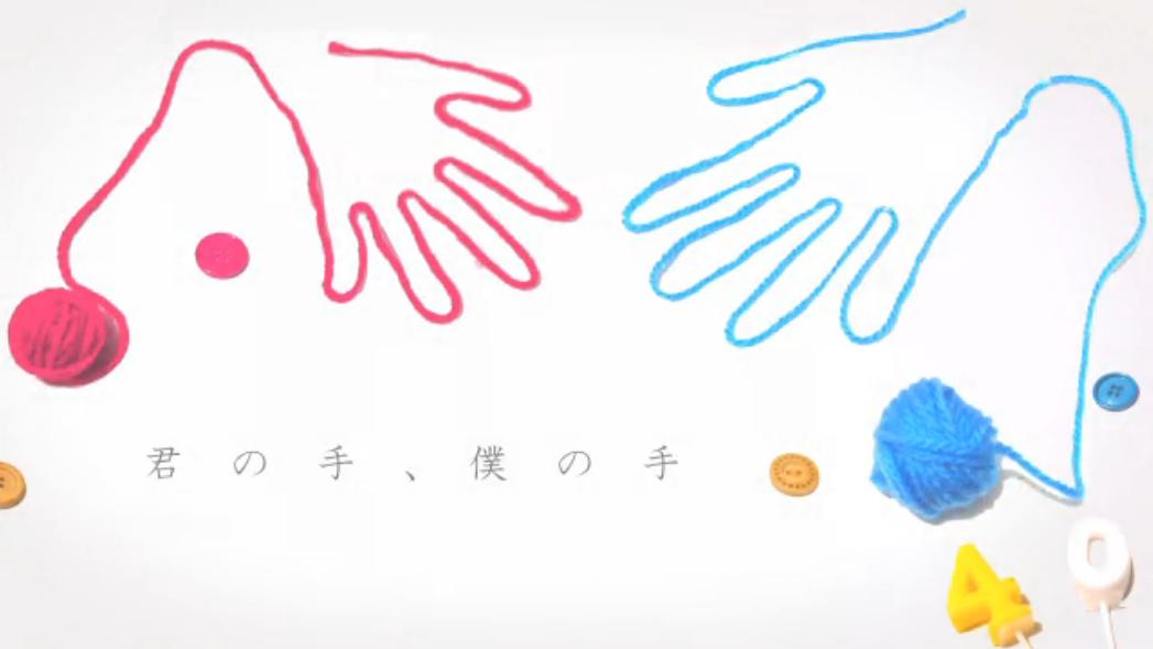君の手、僕の手 (Kimi no Te, Boku no Te)