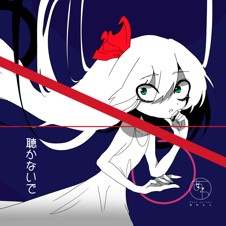 聴かないで (Kikanaide) (album)
