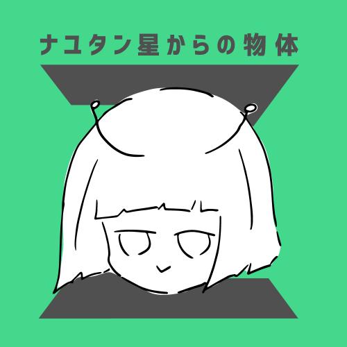 ナユタン星からの物体Z (Nayutan Sei Kara no Buttai Z) (album)