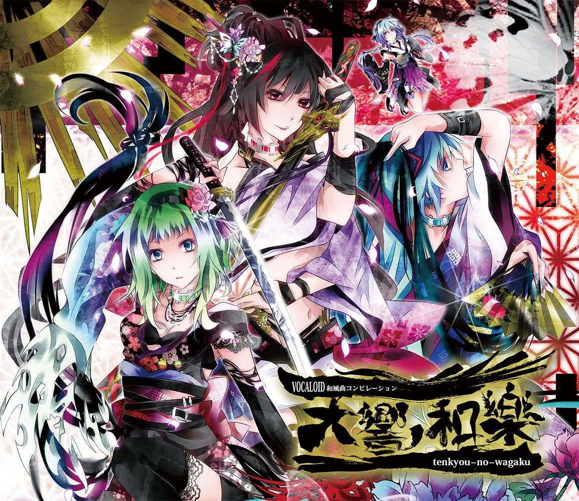 天響ノ和樂 (Tenkyou no Wagaku) (album)