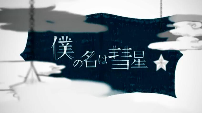 僕の名は彗星 (Boku no Na wa Suisei)