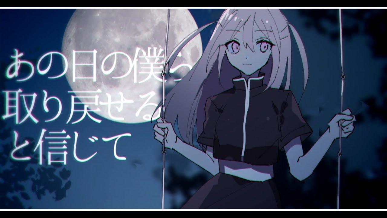 滲む世界 (Nijimu Sekai)