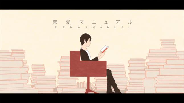 恋愛マニュアル (Ren'ai Manual)