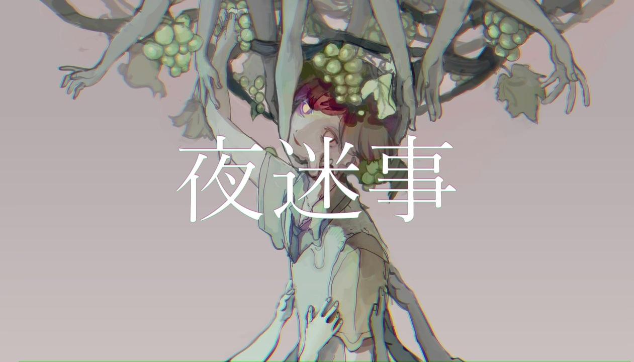 夜迷事 (Yomaigoto)