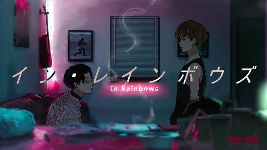 イン・レインボウズ (In Rainbows)