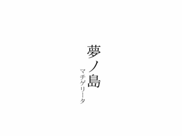 夢ノ島 (Yume no Shima)