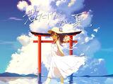 君だけがいない夏 (Kimi Dake ga Inai Natsu) (album)