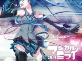 "初音ミク「マジカルミライ 2014」OFFICIAL ALBUM (Hatsune Miku ""Magical Mirai 2014"" OFFICIAL ALBUM) (album)"