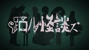 踊ル怪談ズ (Odoru Kaidanzu)
