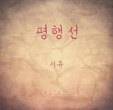 평행선 (Pyeonghaengseon)