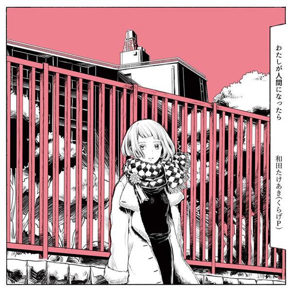 わたしが人間になったら (Watashi ga Ningen ni Nattara) (album)