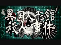 異国人形館殺人事件 (Ikoku Ningyoukan Satsujin Jiken)