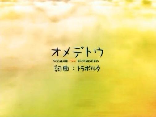 オメデトウ (Omedetou)