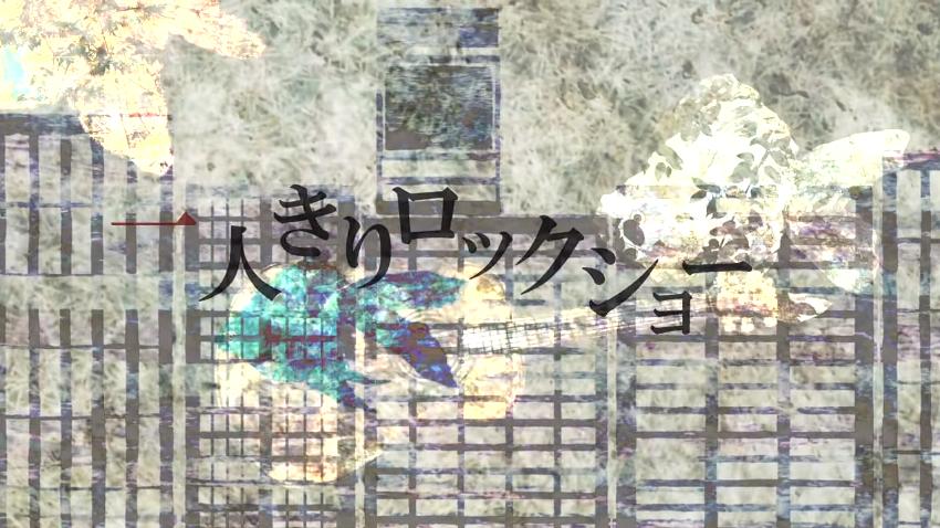 一人きりロックショー (Hitorikiri Rock Show)