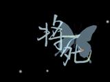将死 (Jiāngsǐ)