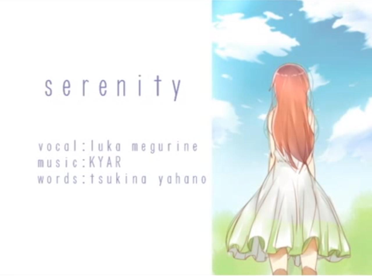 Serenity/KYAR