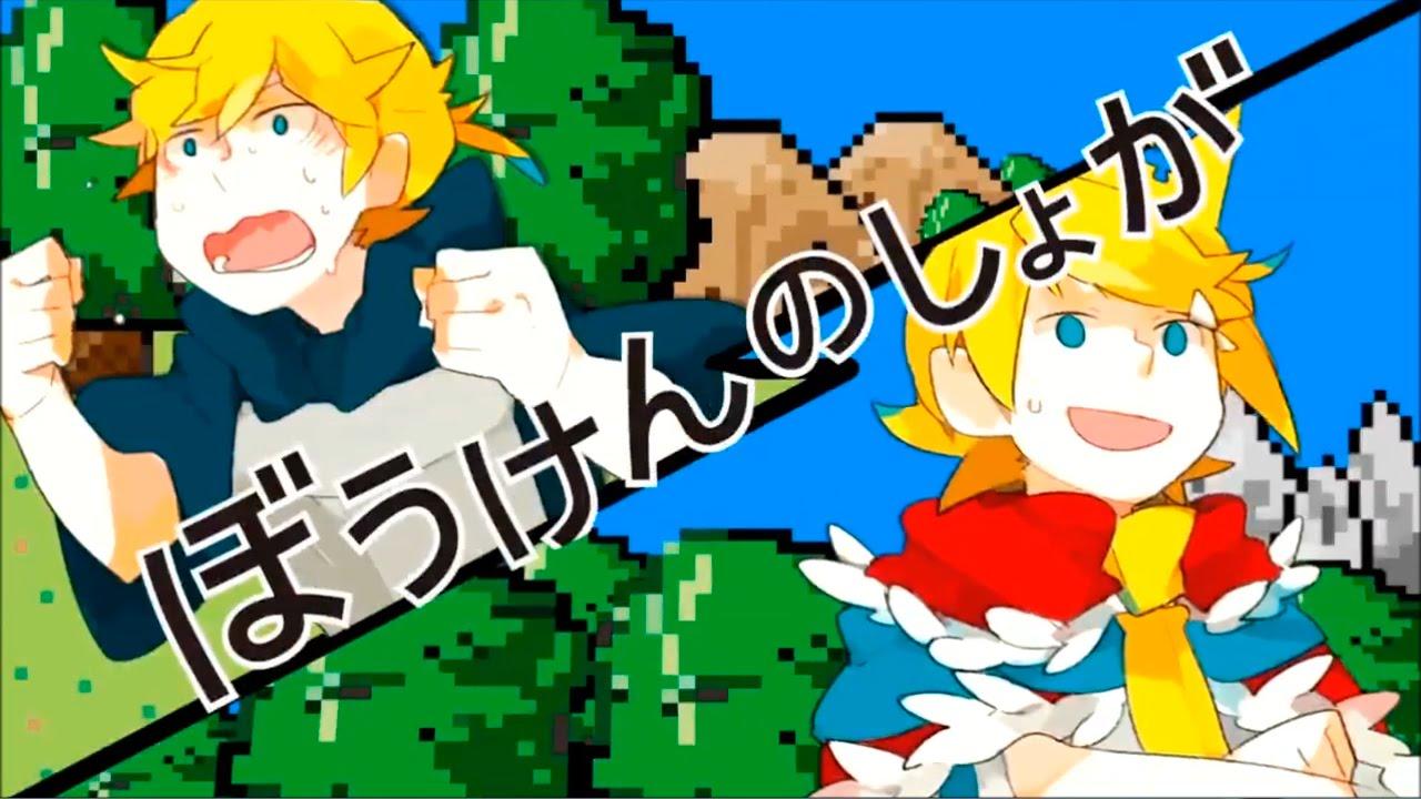 ぼうけんのしょがきえました! (Bouken no Sho ga Kiemashita!)