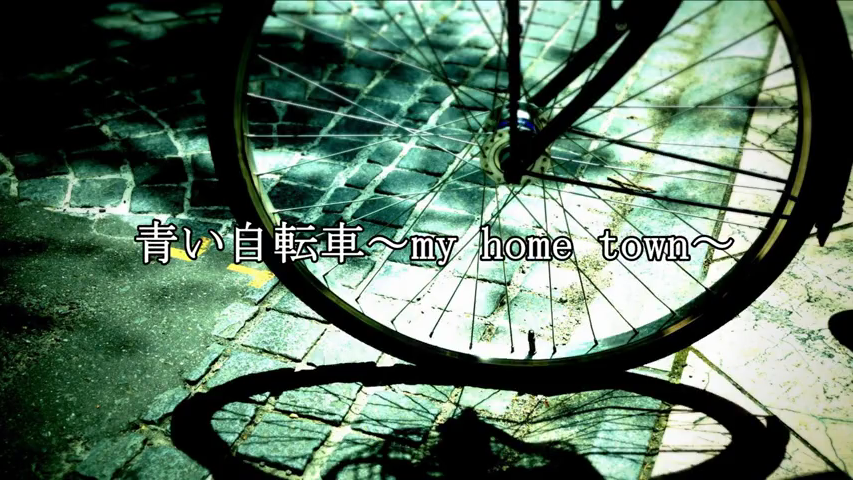 青い自転車~my home town~ (Aoi Jitensha ~my home town~)