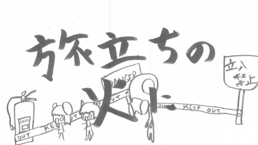 旅立ちの火に (Tabidachi no Hi ni)