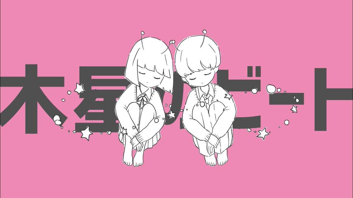 木星のビート (Mokusei no Beat)