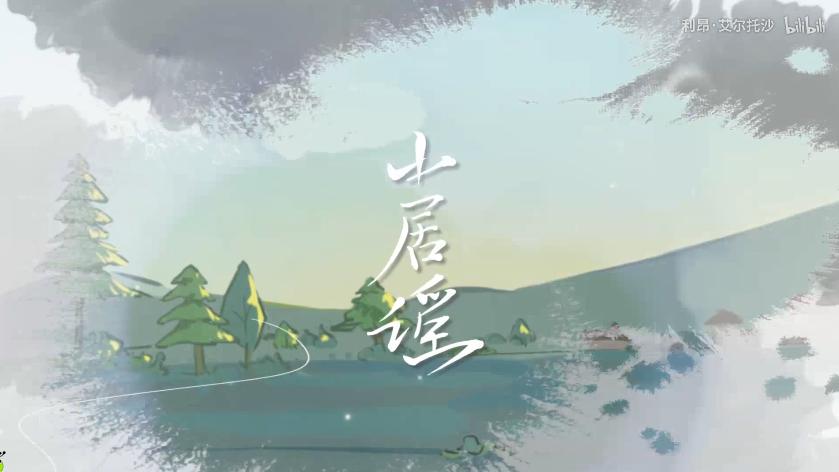 山居谣 (Shānjū Yáo)
