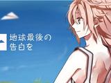 地球最後の告白を (Chikyuu Saigo no Kokuhaku o)