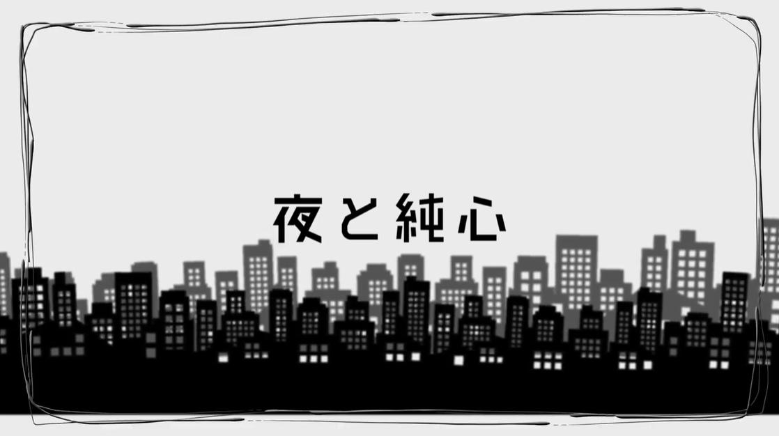 夜と純心 (Yoru to Junshin)
