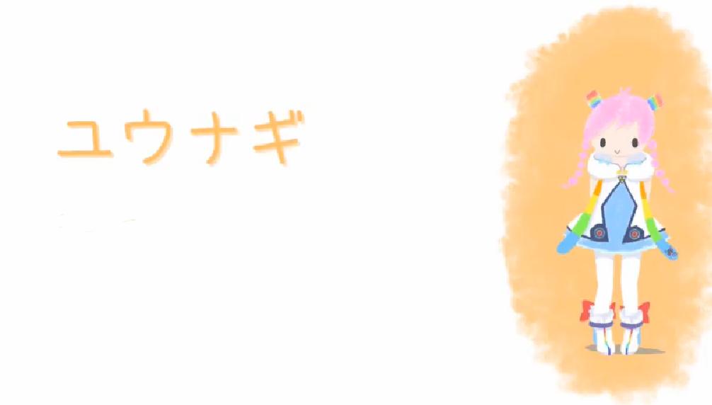 ユウナギ (Yuunagi)