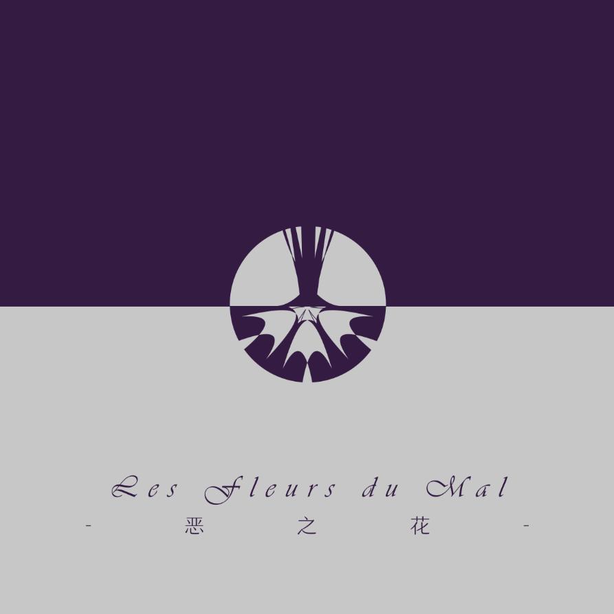 噬身蛇 (Shì Shēn Shé)