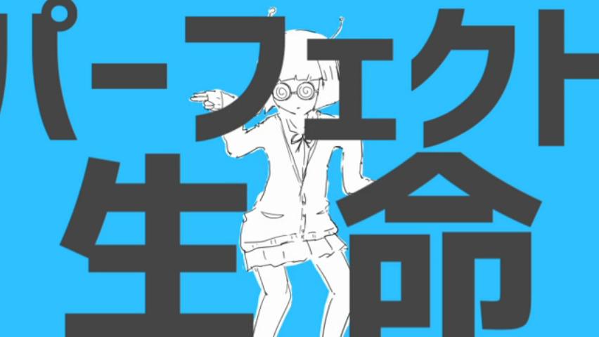 パーフェクト生命 (Perfect Seimei)