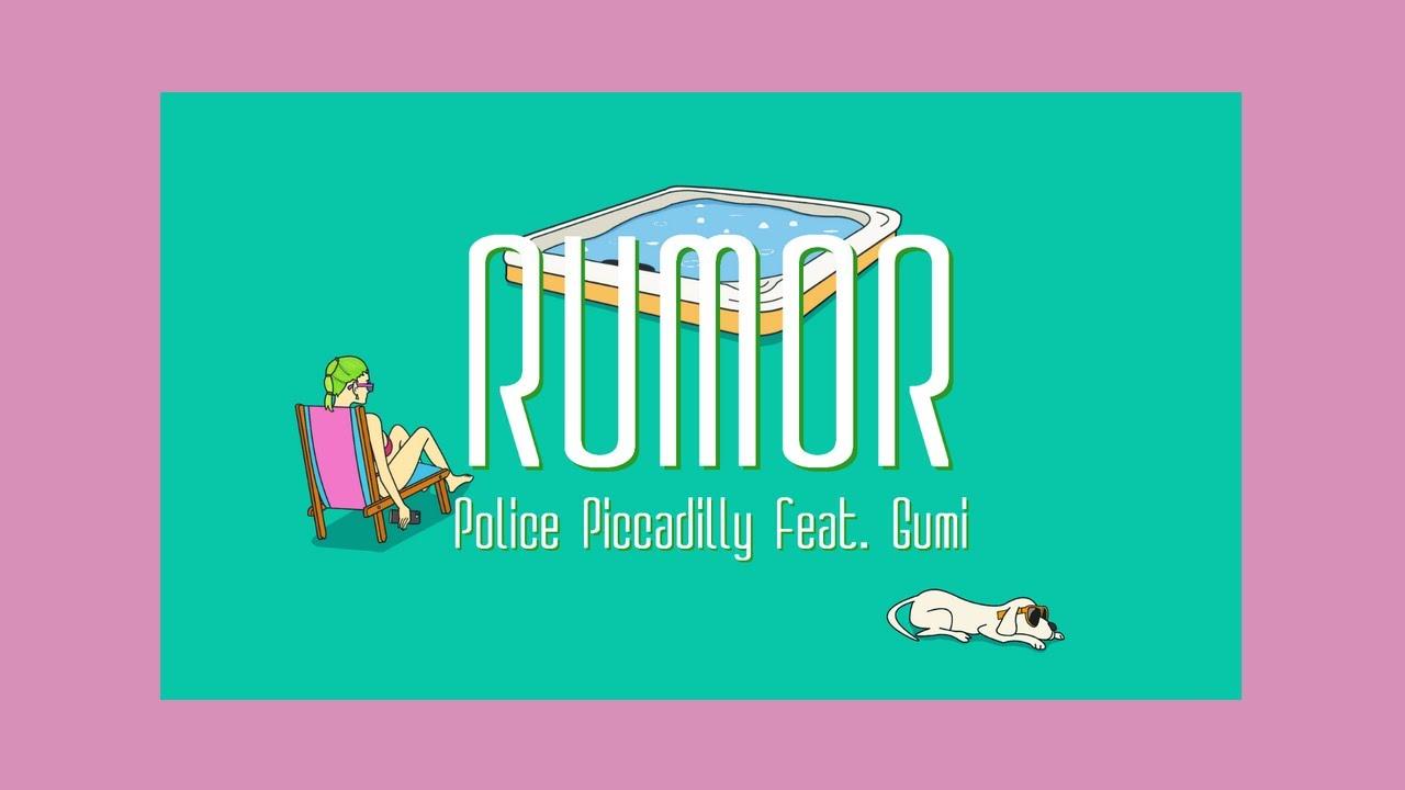 ルーマー (Rumor)