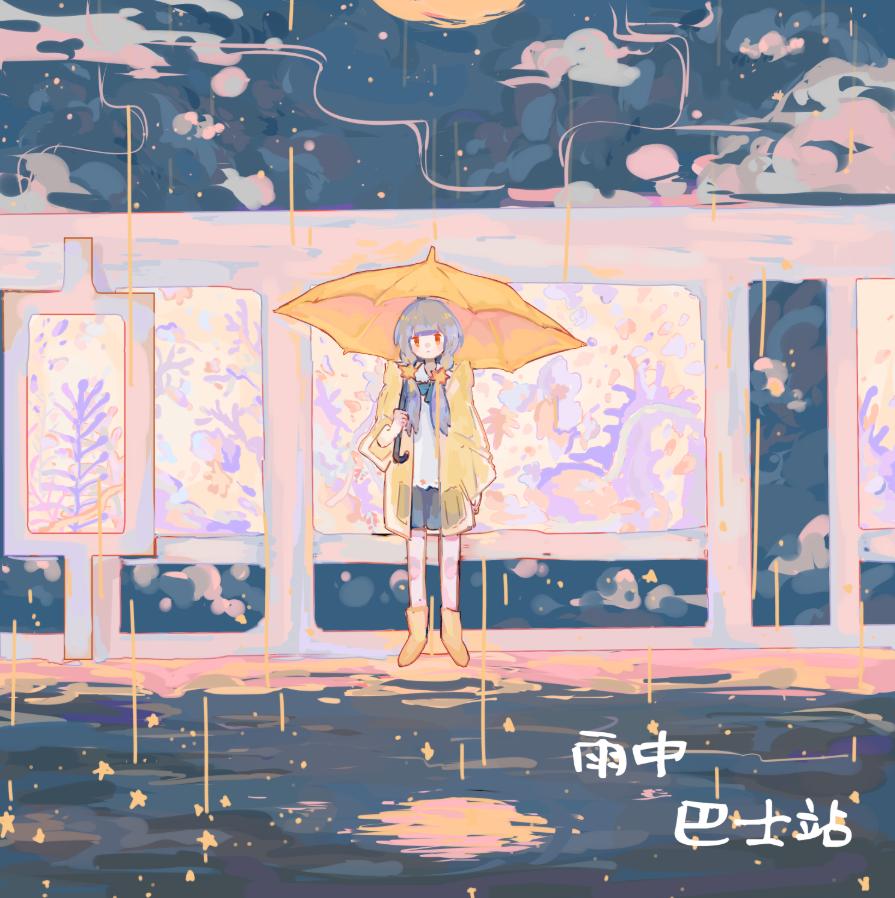 雨中巴士站 (Yǔzhōng Bus Zhàn) (album)