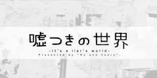 嘘つきの世界 (Usotsuki no Sekai)