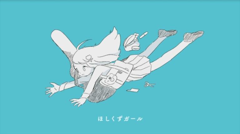 ほしくずガール (Hoshikuzu Girl)
