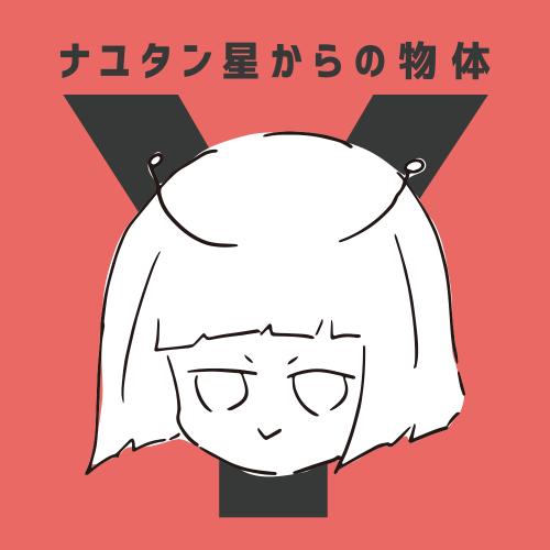 ナユタン星からの物体Y (Nayutan Sei Kara no Buttai Y) (album)