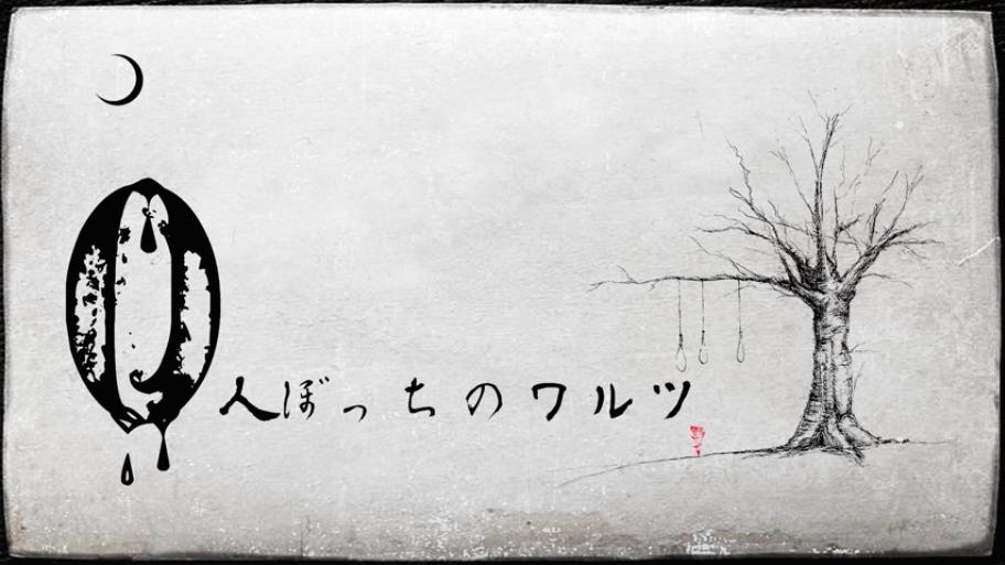 0人ぼっちのワルツ (0-ninbocchi no Waltz)