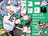 ドンツーミュージック4 (Don 2 Music 4) (album)