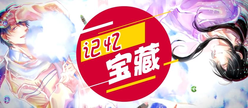 记忆宝藏 (Jìyì Bǎozàng)