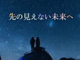 先の見えない未来へ (Saki no Mienai Mirai e)