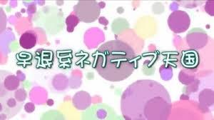 早退系ネガティブ天国 (Soutaikei Negative Tengoku)